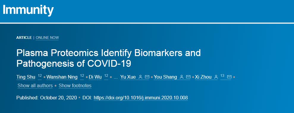 """""""战疫""""新发现——蛋白质组学助力新冠临床标志物鉴定及相关发病机理表征"""