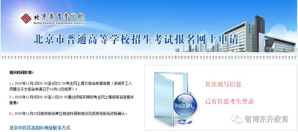 2021年北京高考报名入口正式开通!
