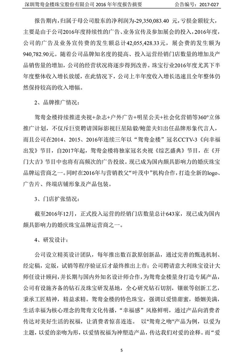 深圳鸳鸯金楼珠宝股份有限公司2016年年度报告摘要