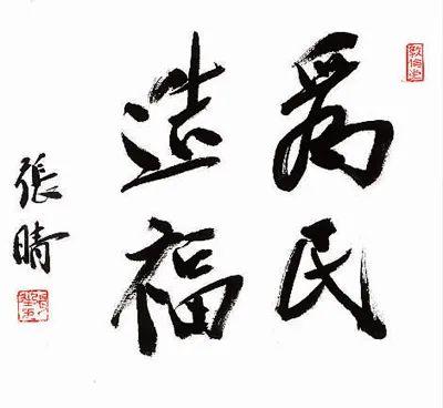张晴:我的习艺之得与艺术追求