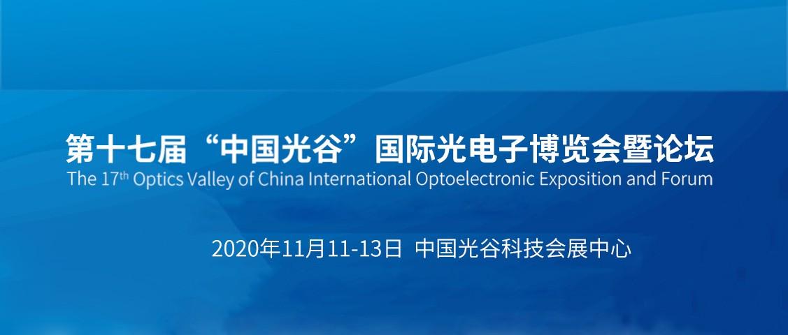 红星杨科技与您相约第十七届中国光谷国际光电子博览会暨论坛