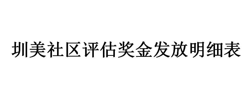 圳美社区评估奖金发放明细表