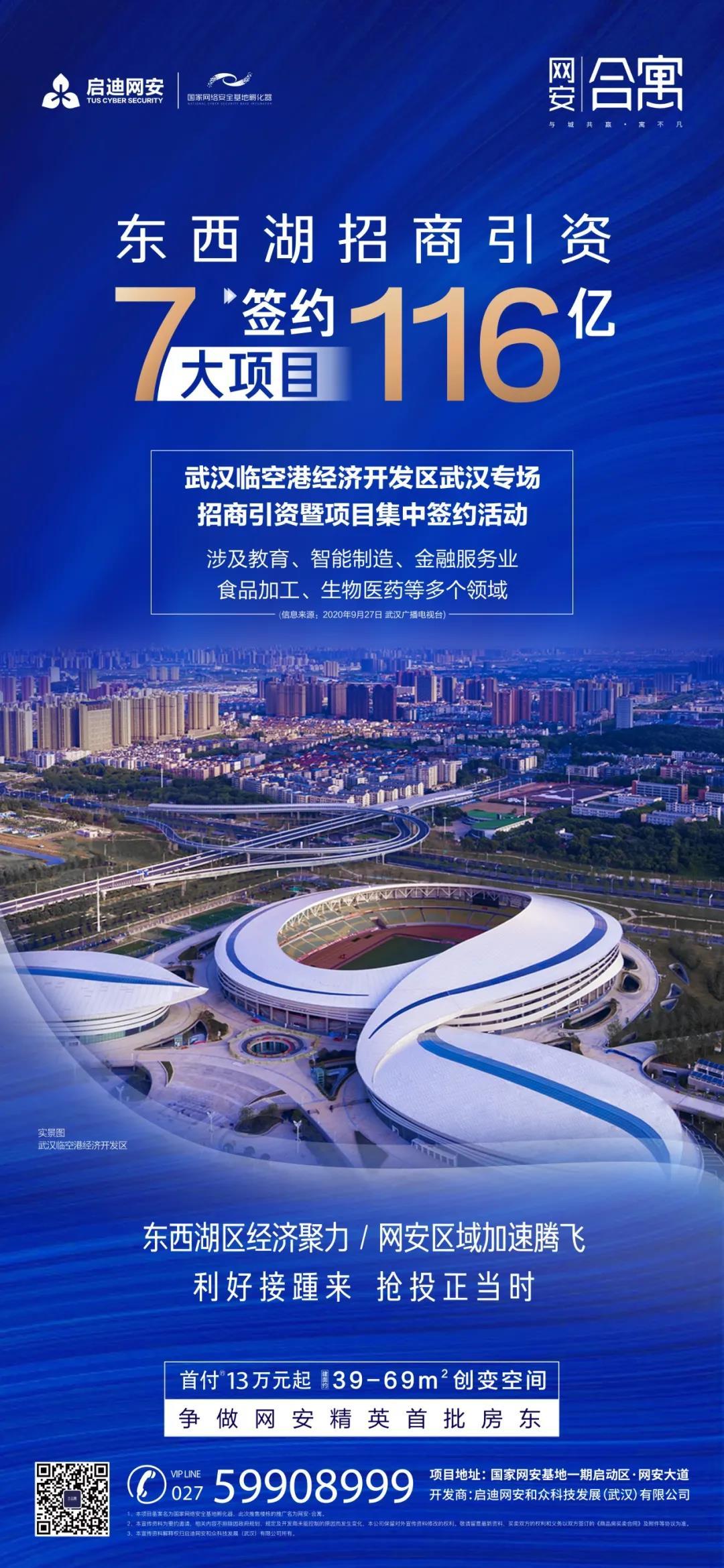 9月利好,东西湖招商引资116亿,助力网安高质发展!