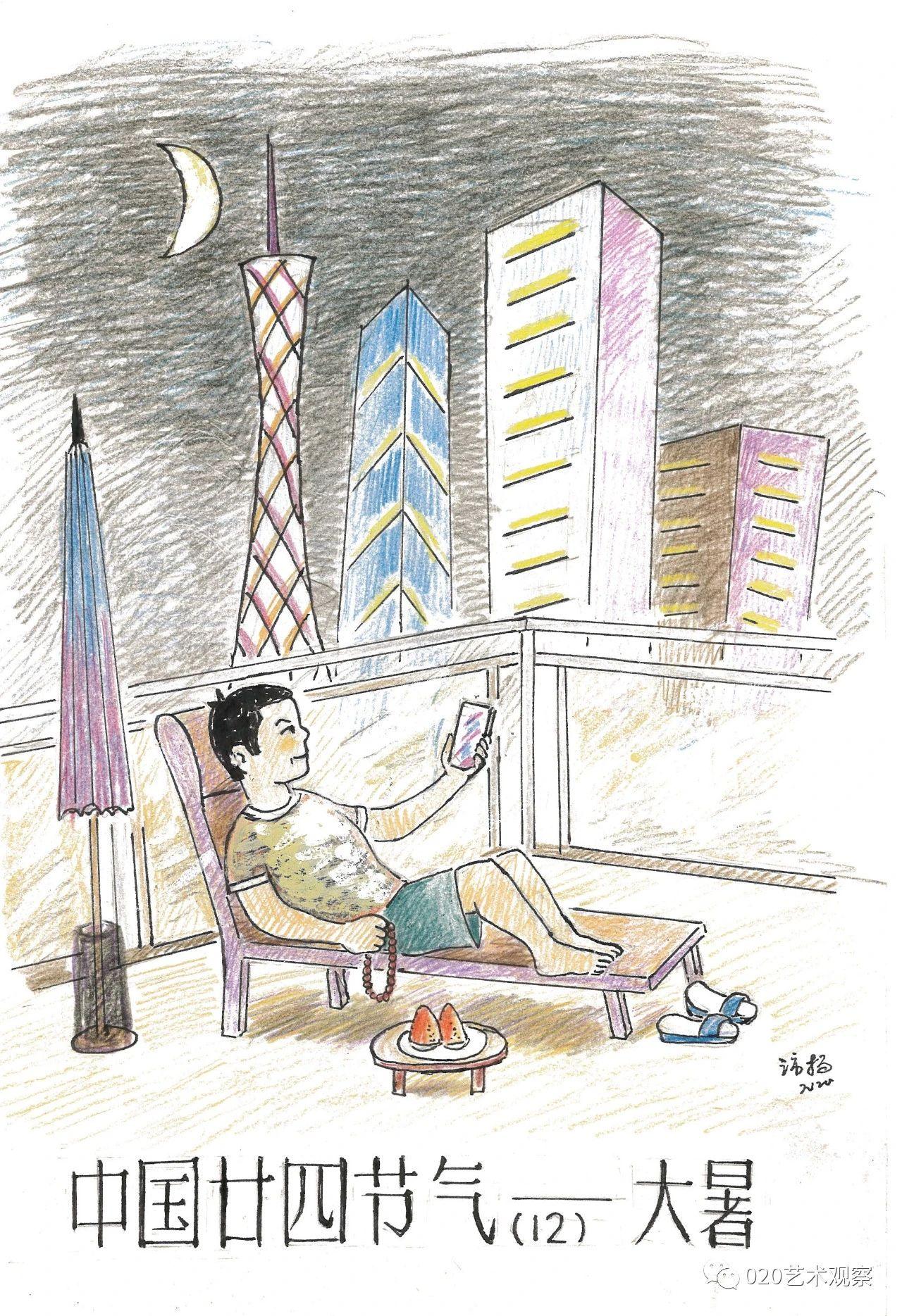 漫画中国二十四节气(3)——盛夏之约