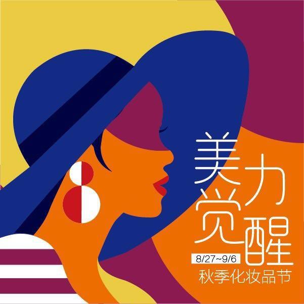 秋季化妆品节