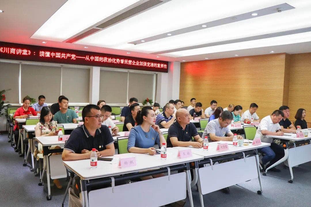 【会员服务】《川商讲堂》第二期:读懂中国共产党——从中国的政治优势看民营企业加强党建的重要性