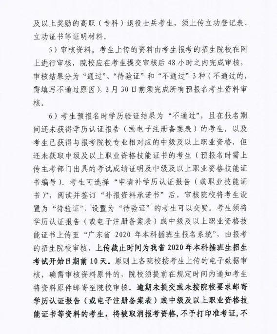 2020广东省专插本大规模扩招,广美增加三个专业!
