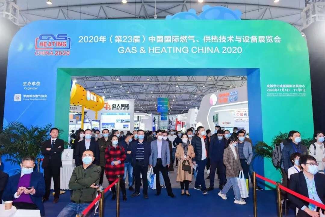 泰燃智能在2020年(第23届)中国国际燃气、供热技术与设备展会获赞誉