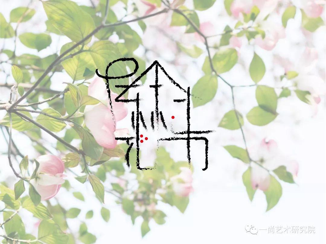 「新锐·微个展」广美  刘泽亚:若以色见我