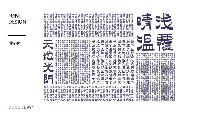 「新锐·微个展」广美| 李思苑:造物设计事件
