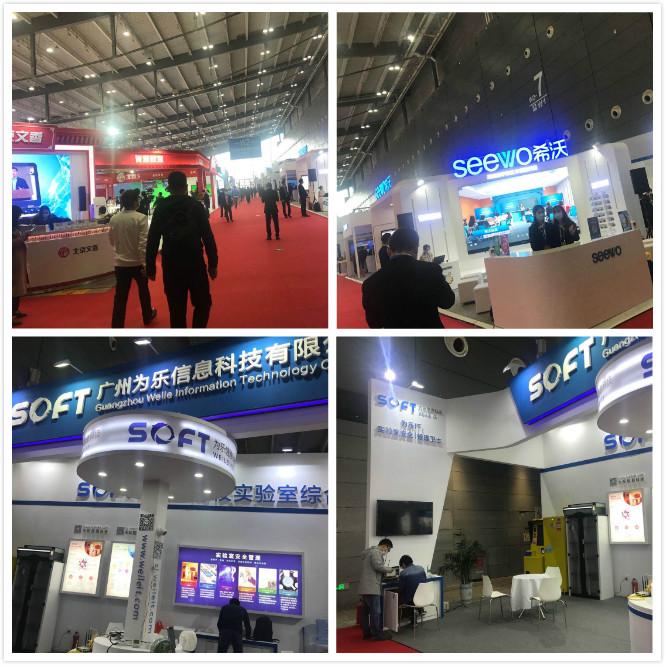 2020长沙高博会