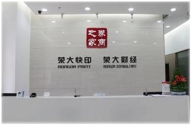 北京荣大商务有限公司上海分公司