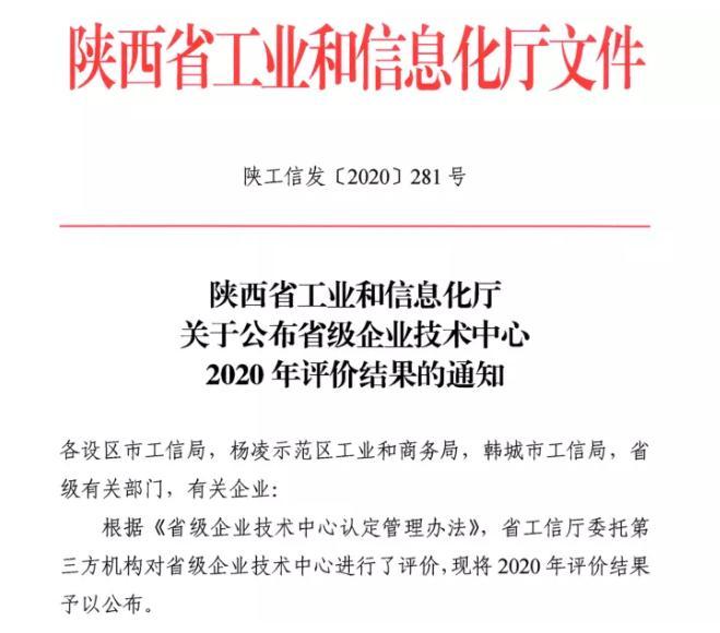金花股份在省级企业技术中心评价中荣获佳绩
