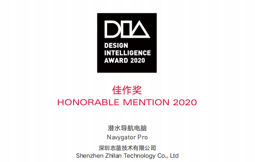 Navygator Pro won the DIA Honorable Mention 2020