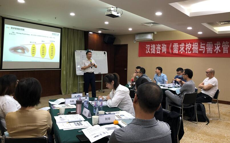 2020年10月30-31日, 汉捷咨询《需求挖掘与需求管理》公开课在深圳成功举办!