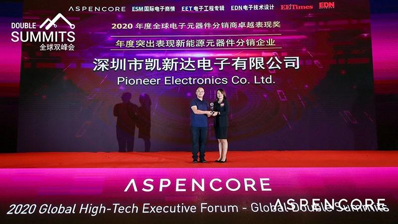 凯新达喜获2020年度全球电子元器件分销商卓越表现奖