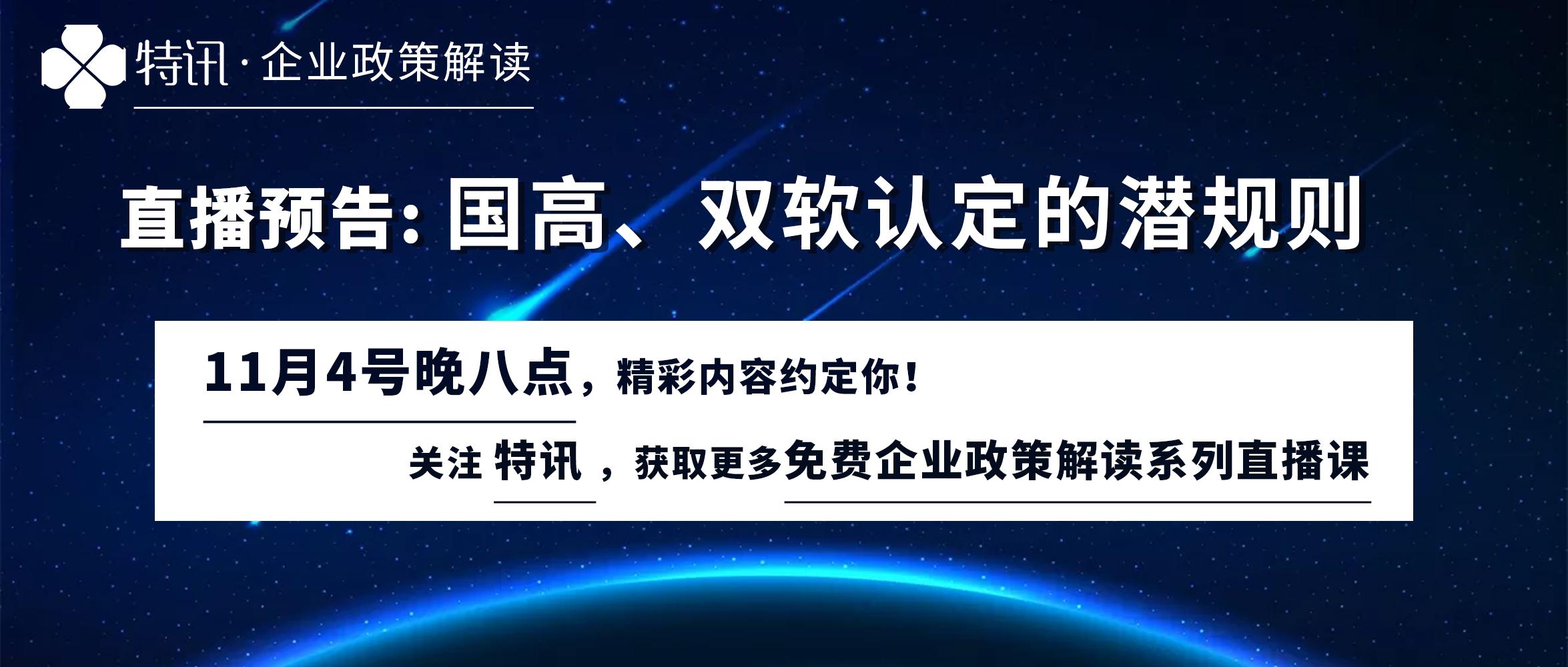 直播预告:特讯·企业政策解读之深圳市贷款贴息政策全解读