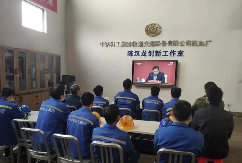 中铁工业迅速掀起学习宣传贯彻党的十九届五中全会精神热潮