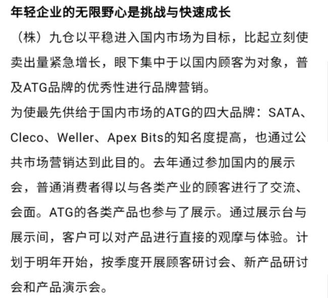 韩国九仓接受韩国工业材料和工具经销商协会《KIMTA杂志》专访