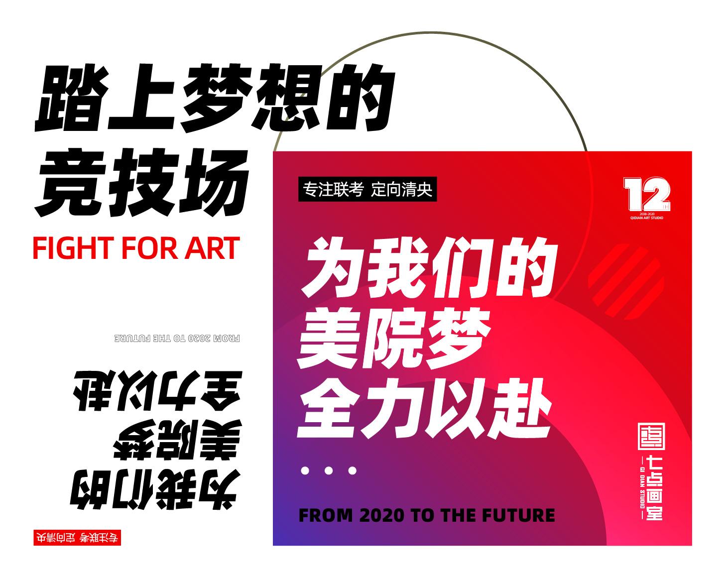 七点画室「2021届校考突击班」报名通道已开启!