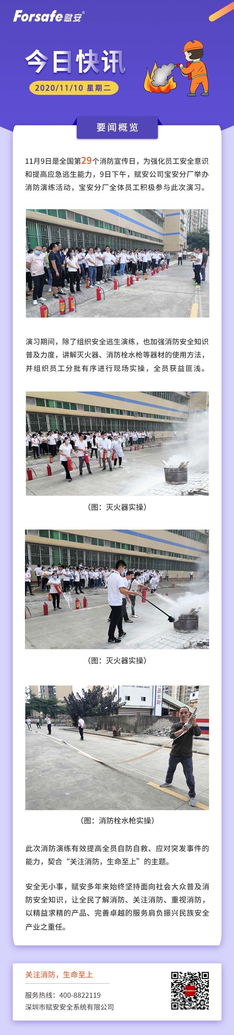 119全国贝博官方网站日—赋安贝博官方网站演练活动圆满结束