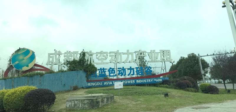 中科招商航空調研麗春航空動力特色小鎮項目