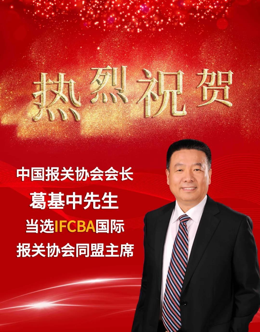 中国报关协会会长当选IFCBA主席