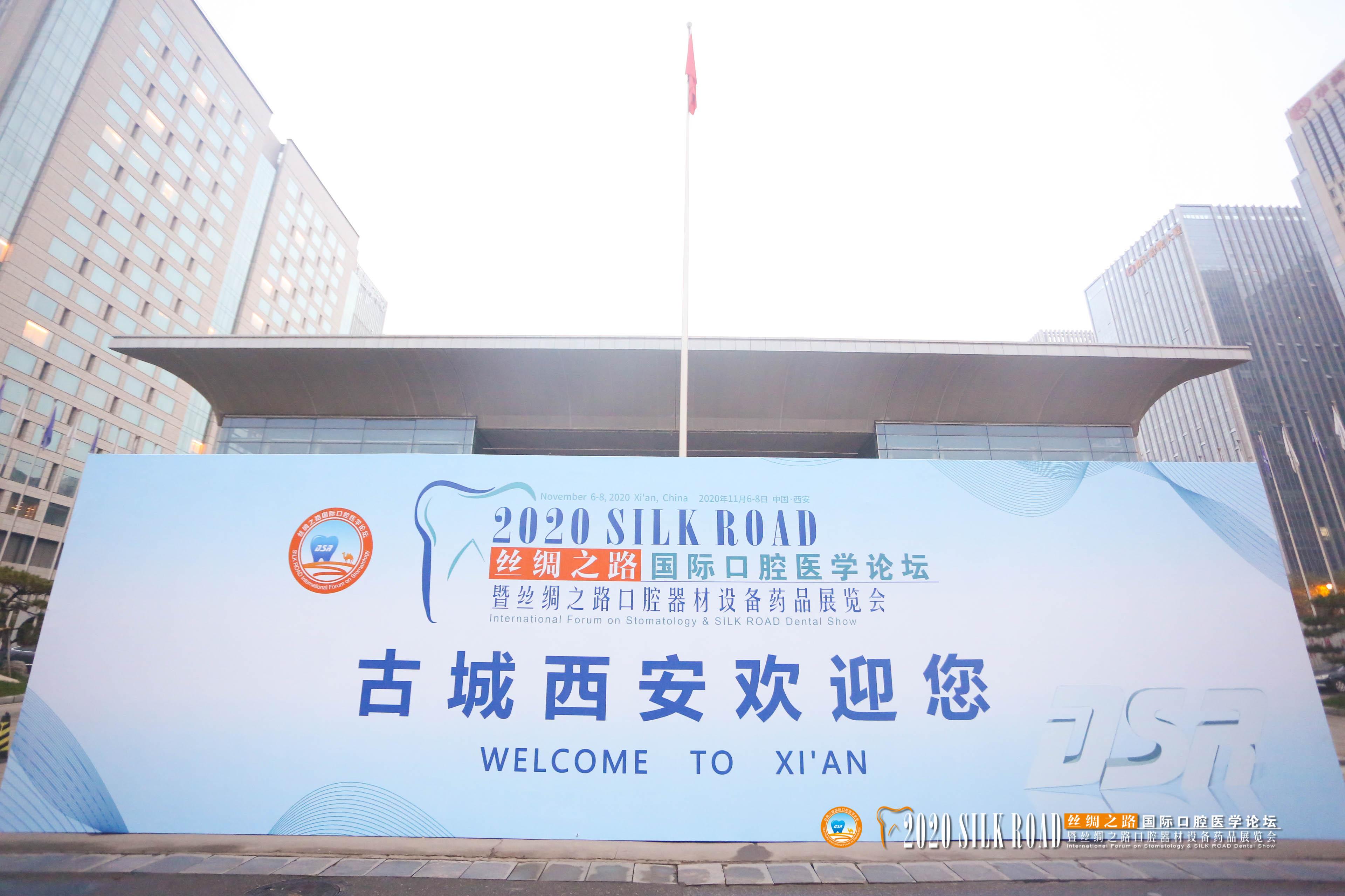 【天鹰医疗】 参展 2020 Silk Road丝绸之路 国际口腔医学论坛暨口腔器材设备药品展览会