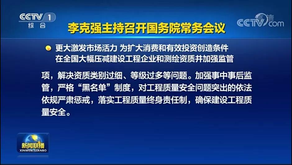 资质改革即将落地!央视新闻联播:工程资质由593项压减至245项!