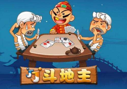 """扑克牌游戏""""斗地主""""游戏规则玩法介绍"""