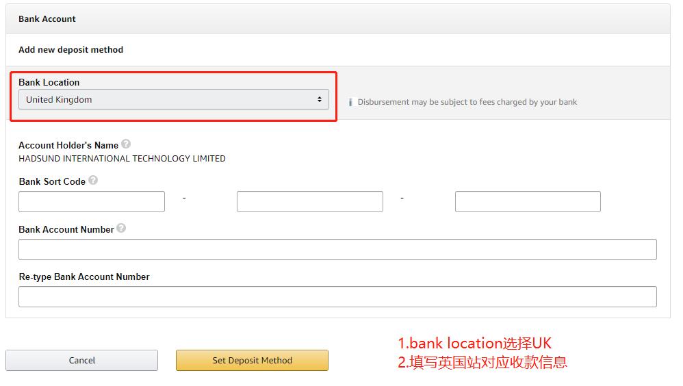 如何将uPrimer收款账号绑定到Amazon(欧洲站)后台
