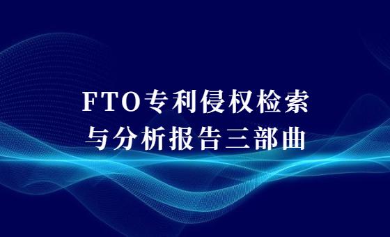 FTO专利侵权检索与分析报告三部曲