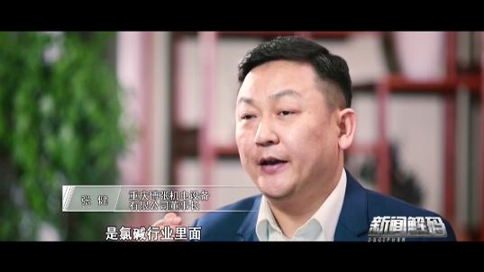 重庆电视台专题报道重庆博张,新闻频道详细解码企业发展历程