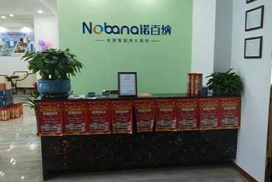 诺百纳广东店铺