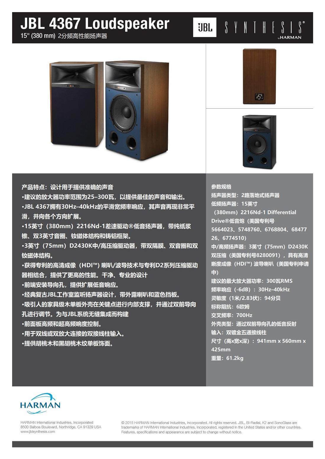 Model 4367鉴听音箱