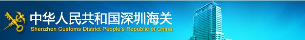 深圳海关关于优化国境口岸公共场所卫生许可制度的公告(深圳海关公告2020年第5号)