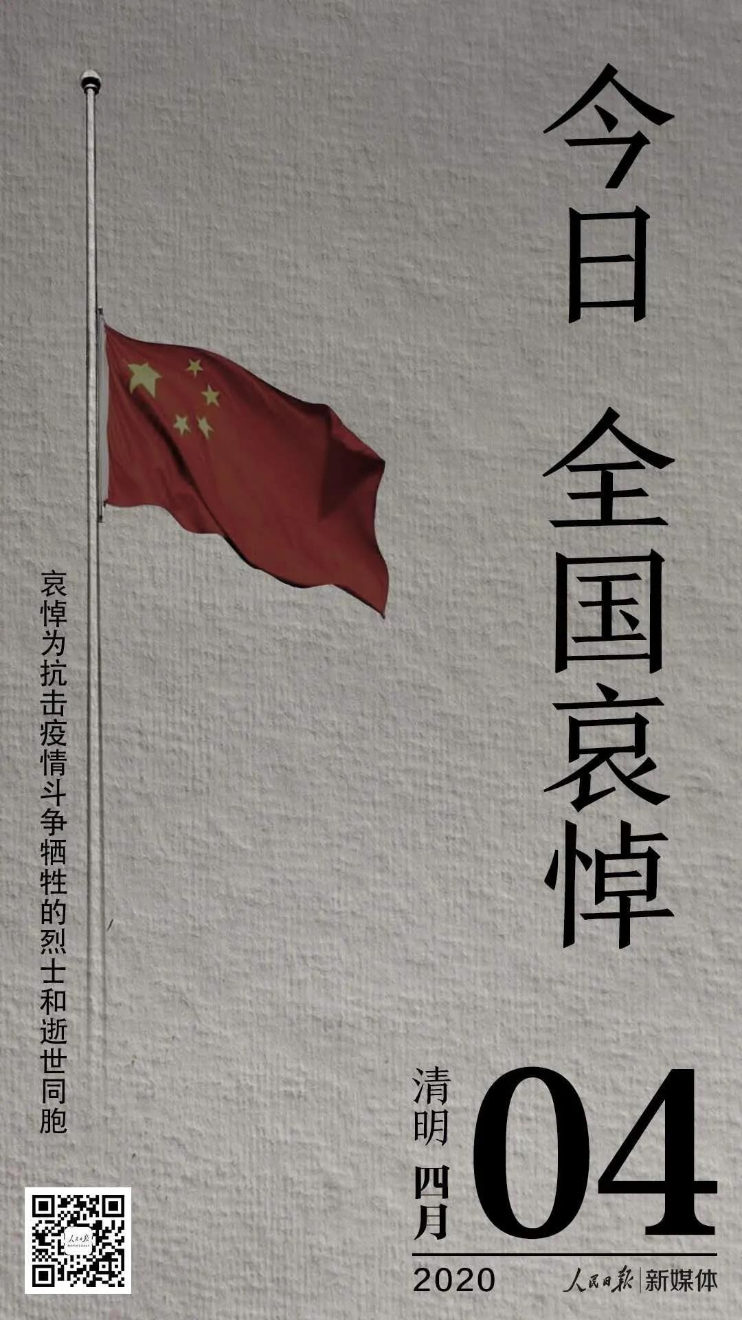 北京kok平台新用户送彩金企业kok登录清明寄哀思悼英雄