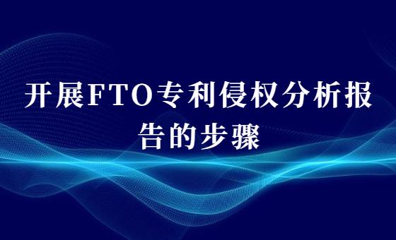 开展FTO专利侵权分析报告的步骤
