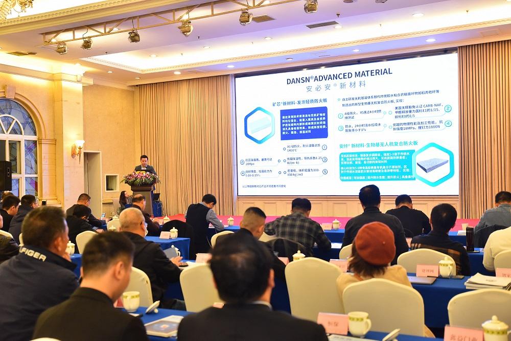 共襄盛會-安必安出席第二屆防火安全門(鎖)創新發展會議并精彩發言