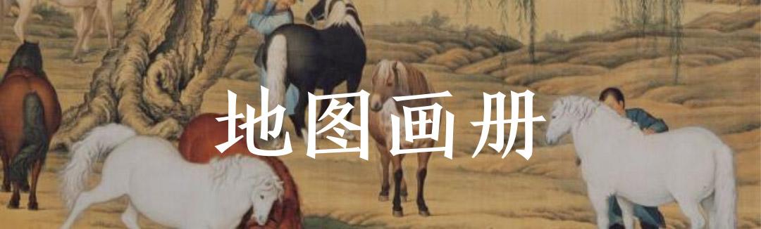 万里遗珍——TBC中西文物珍品展