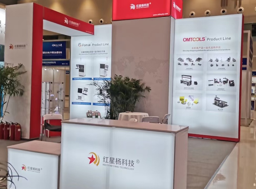 第十七屆中國光谷國際光電子博覽會暨論壇于武漢圓滿舉辦