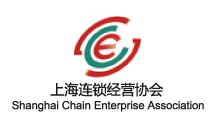 上海连锁经营协会
