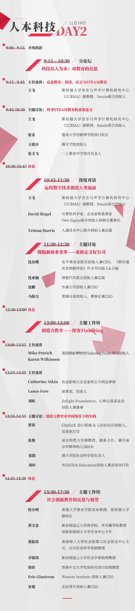 新连接创造新动能 | 2020年斯坦福中国社会创新峰会