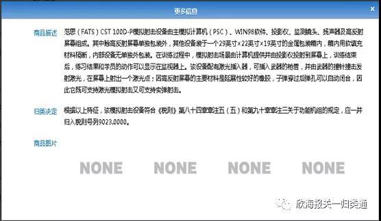 上海报关公司