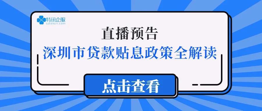 直播预告:本周三(11.18)晚八点,企业政策解读+跨境财税双重干货约定你!