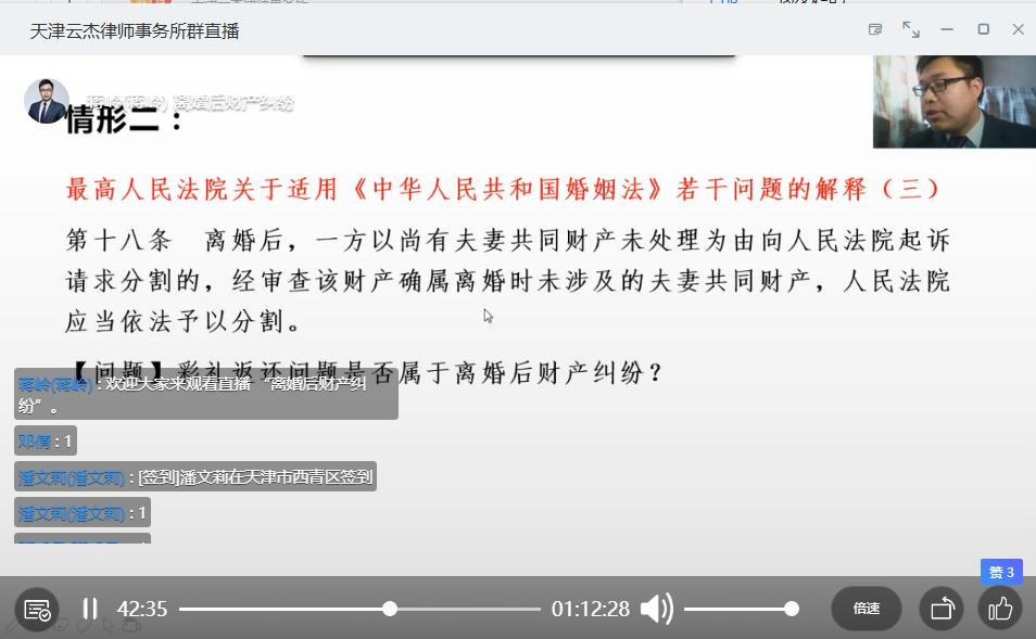 云杰律所举办离婚财产分割知识讲座活动