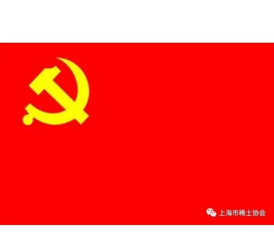上海必威官网登录聚氨酯硅酸盐必威betway官方网站首页联合党支部召开一届九次全体党员大会