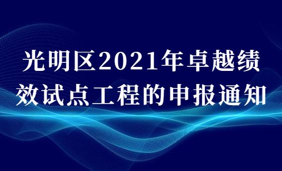 申报光明区2021年卓越绩效试点工程的通知