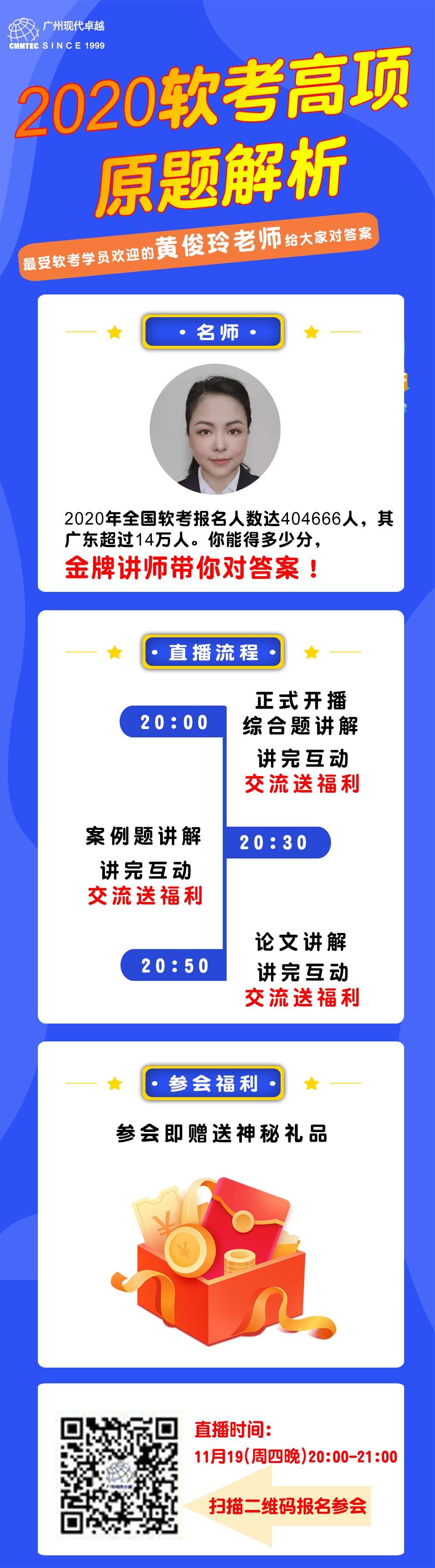 软考高项,广州现代卓越喊你对答案喽