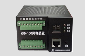 KHD-100系列低压防晃电装置
